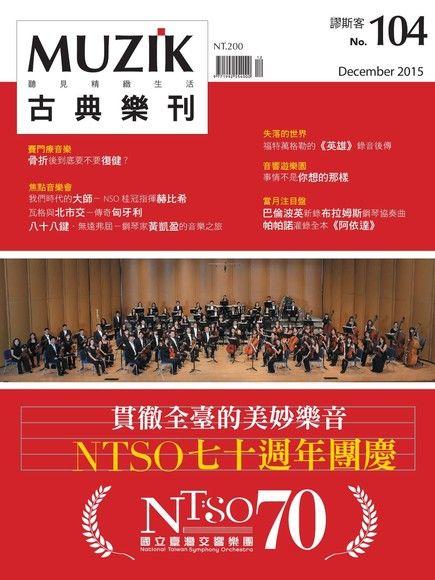 MUZIK古典樂刊 12月號/2015 第104期 (左翻)