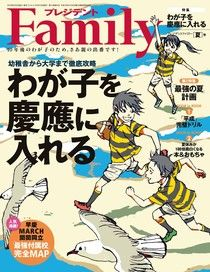 PRESIDENT Family 2019年夏季號 【日文版】