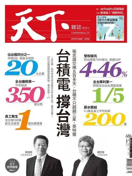 天下雜誌 第686期 2019/11/20