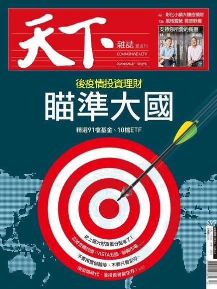 天下雜誌 第697期 2020/05/06【精華版】