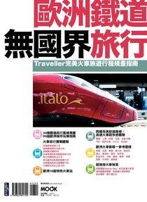 歐洲鐵道無國界旅行:Traveller完美火車旅遊行程規畫指南
