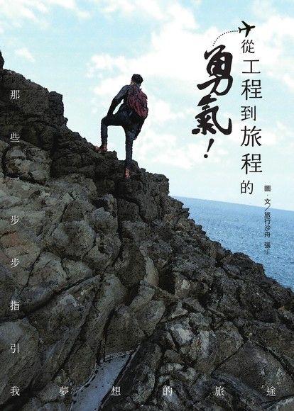從工程到旅程的勇氣 那些一步步指引我夢想的旅途