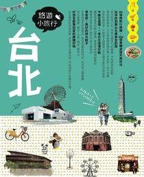 台北悠遊小旅行