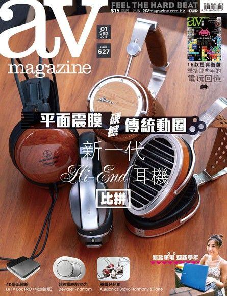 AV magazine雙周刊 627期 2015/09/01