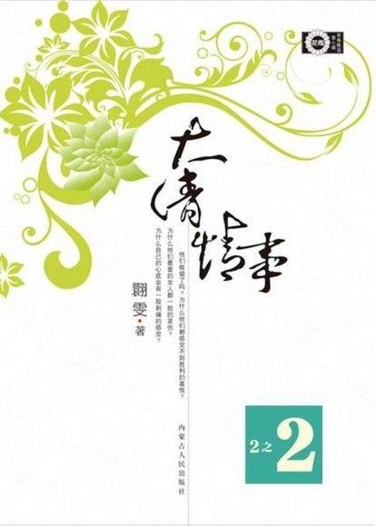 花雨045_大清情事(二之二)