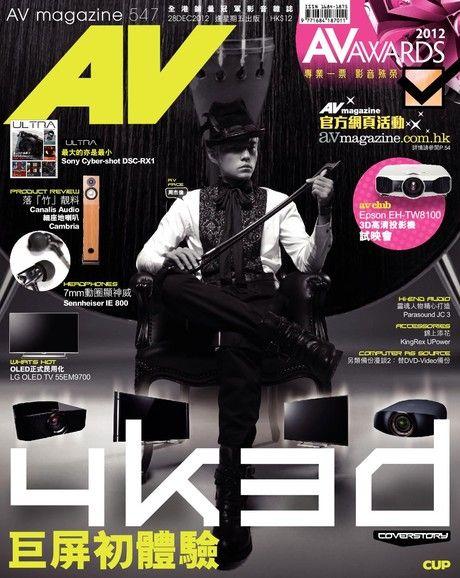 AV magazine周刊 547期 2012/12/28