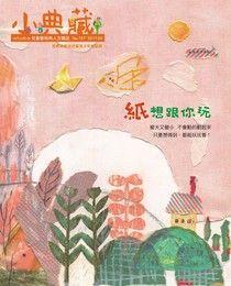 小典藏ArtcoKids 09月號/2017 第157期