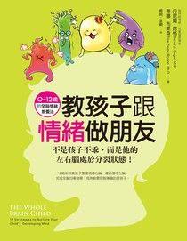 教孩子跟情緒做朋友:不是孩子不乖,而是他的左右腦處於分裂狀態!