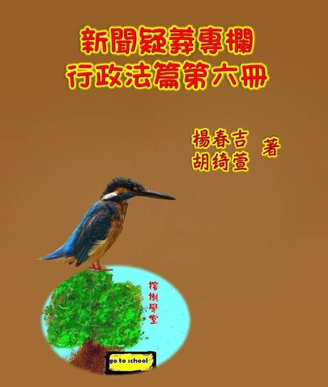 新聞疑義專欄行政法篇第六冊