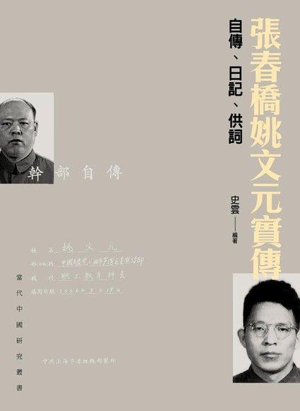 張春橋姚文元實傳:自傳、日記、供詞