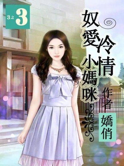 兔兔001奴愛冷情小媽咪(三之三)(限)
