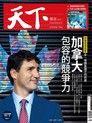 天下雜誌 第636期 2017/11/22