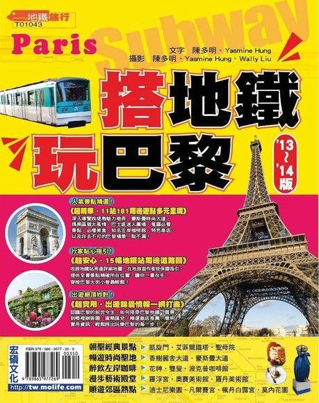 搭地鐵‧玩巴黎 13'-14'版