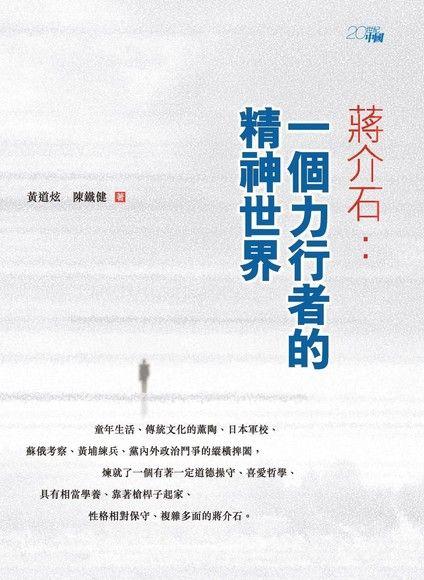 蔣介石:一個力行者的精神世界