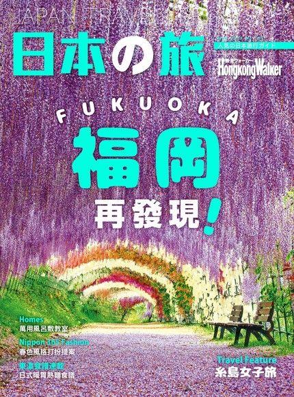 Hong Kong Walker 139期