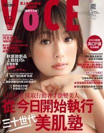VoCE美妝時尚國際中文版 12月號/2018 第111期