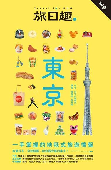 Travel for Fun 旅日趣:東京