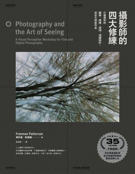 攝影師的四大修練(35周年紀念版)打破規則的觀察、想像、表現、視覺設計,拍出大師級作品
