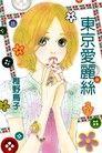 東京愛麗絲 (2)