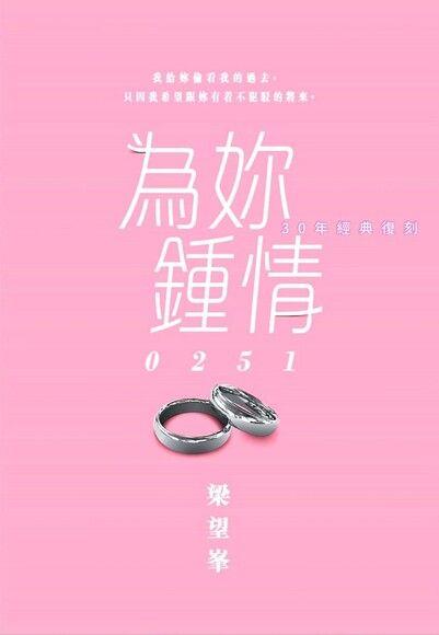 《為妳鍾情0251》(一字不刪台灣版)