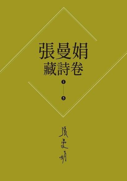 張曼娟藏詩卷【1-5套書】