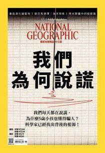 國家地理雜誌2017年6月號