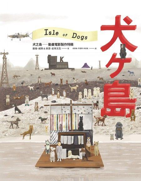 《犬之島》動畫電影製作特輯