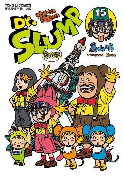 Dr.SLUMP怪博士與機器娃娃完全版 (15)