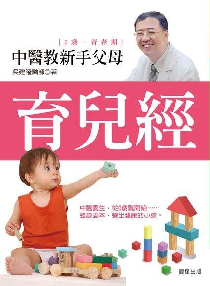 中醫教新手父母育兒經