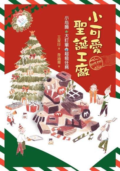 小可愛聖誕工廠