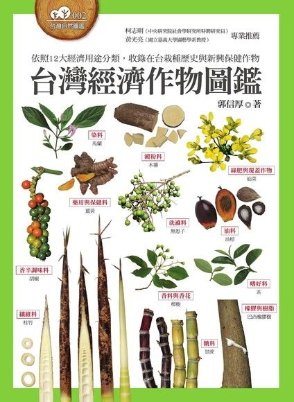 台灣經濟作物圖鑑