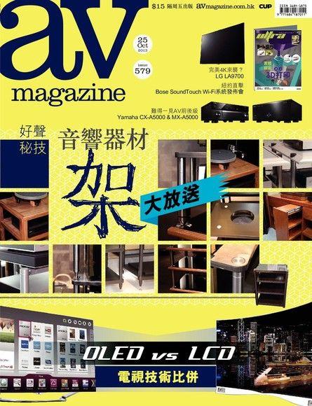 AV magazine雙周刊 579期