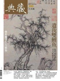 典藏古美術 09月號/2017 第300期