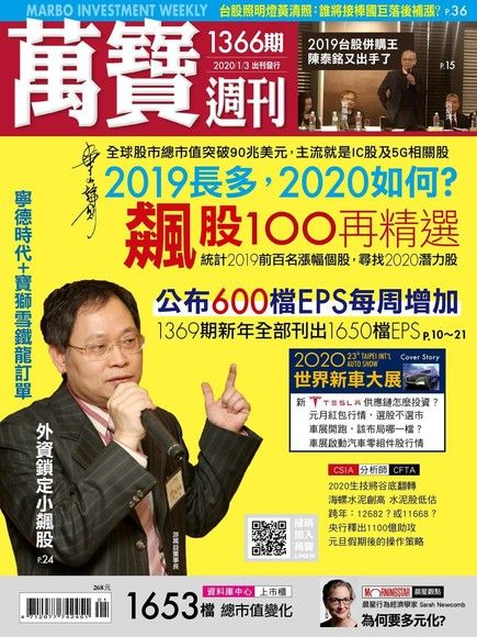 萬寶週刊 第1366期 2020/01/03