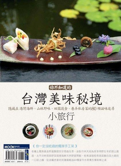 你不知道的台灣美味秘境小旅行:隱藏在港灣海鮮、山林野味、田園蔬食、巷弄私房菜的80種滋味追尋