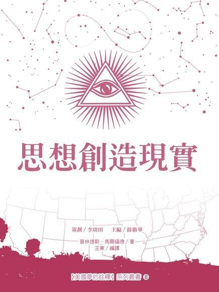 美國夢的詮釋系列叢書8