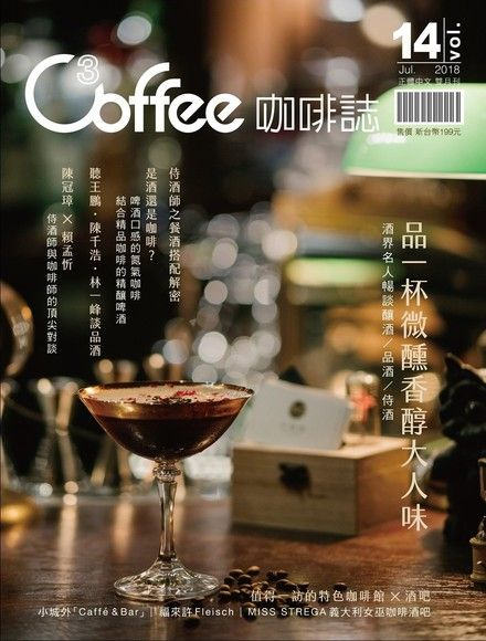 C³offee 咖啡誌 7月號/2018第14期