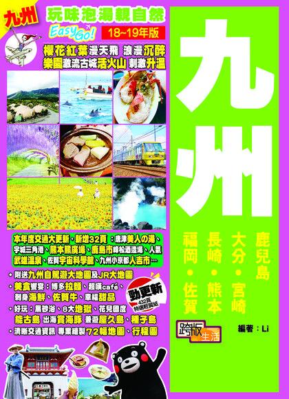 九州(18-19年版)