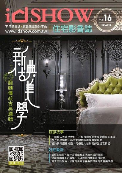 iDSHOW好宅秀 住宅影音誌 第12期