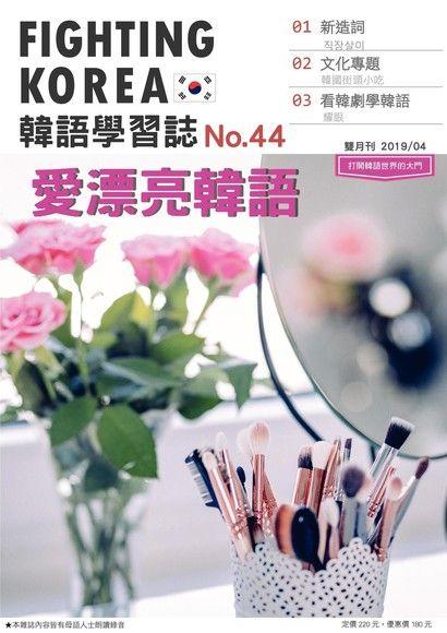 Fighting!KOREA韓語學習誌雙月刊 04月號/2019 第44期