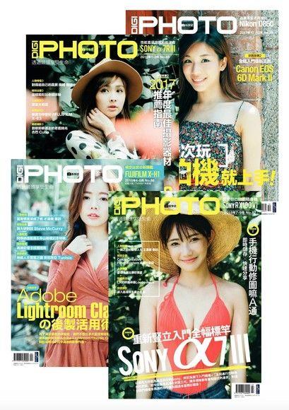 DIGIPHOTO 數位相機採購活用季刊 【84-87期】