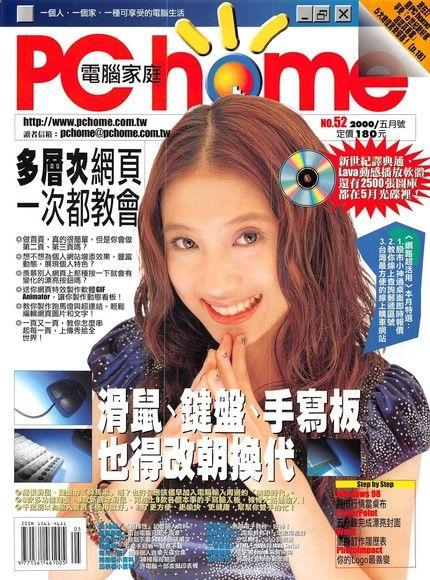 PC home 電腦家庭 05月號/2000 第052期