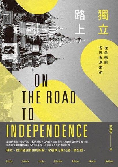 獨立路上──從前蘇聯省思香港未來