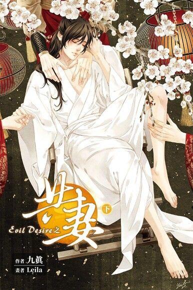 Evil Desire 之 共妻 (下)