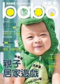 媽媽寶寶寶寶版 02月號/2017 第360期