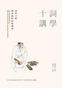 詞學十講:詞學大師龍沐勛的最後講義