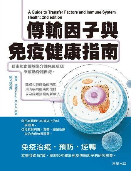 傳輸因子與免疫健康指南