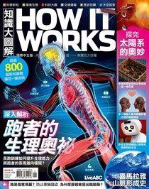 HOW IT WORKS知識大圖解國際中文版 11月號/2020 第74期