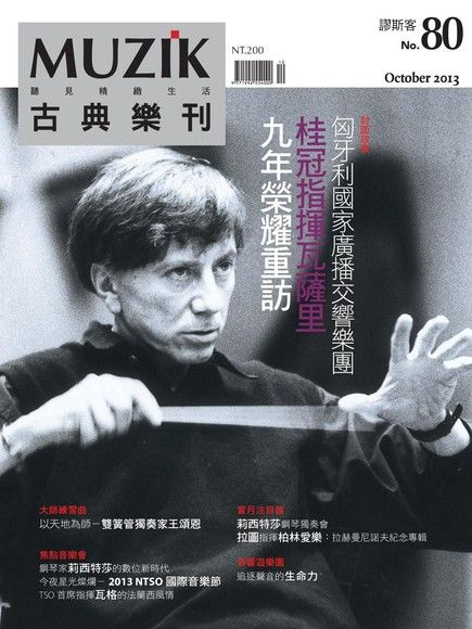 MUZIK古典樂刊 10月號/2013 第80期 (左翻)
