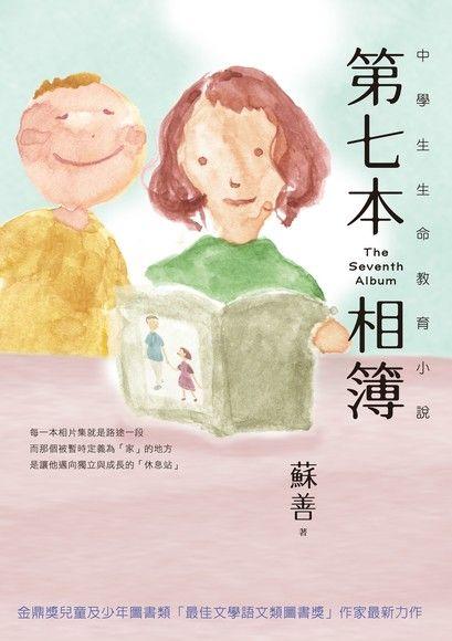 第七本相簿──中學生生命教育小說